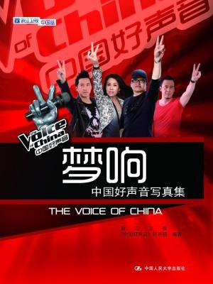 梦响——中国好声音写真集