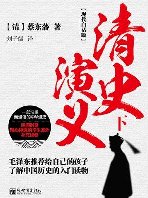 清史演义(现代白话版·下)