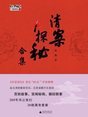 百家讲坛系列丛书:清案探秘合集