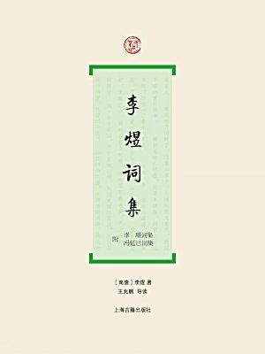 李煜词集(附:李璟词集  冯延巳词集)