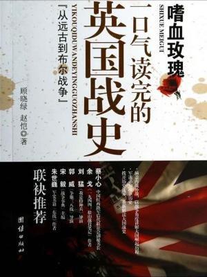 嗜血玫瑰:一口气读完的英国战史