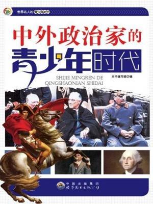 中外政治家的青少年时代