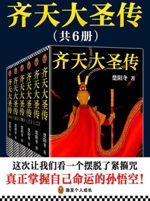 齐天大圣传(共六册)-楚阳冬