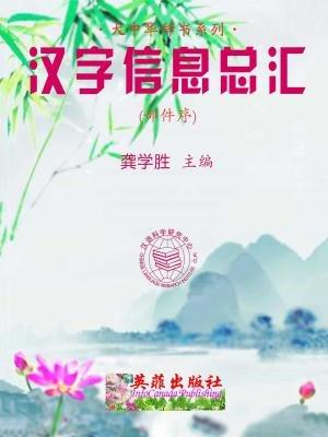汉字信息总汇(部件序)