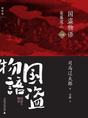 国盗物语:斋藤道三(后编)