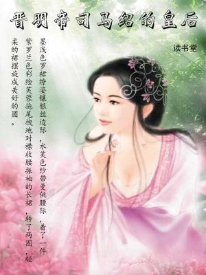 晋明帝司马绍的皇后