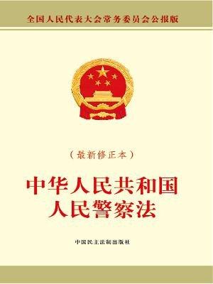 中华人民共和国人民警察法(最新修正本)