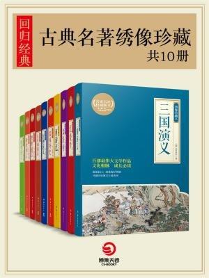 回归经典:古典名著绣像珍藏(共10册)[精品]