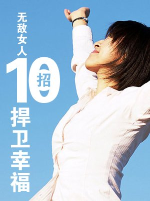 无敌女人10招捍卫幸福