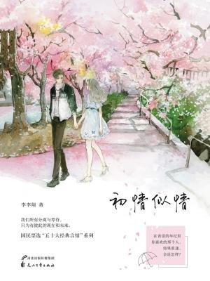初情似情(全2 册)