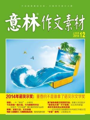 意林作文素材2014年12月刊(上)