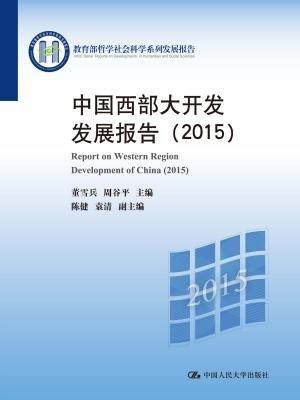 中国西部大开发发展报告(2015)(教育部哲学社会科学系列发展报告)