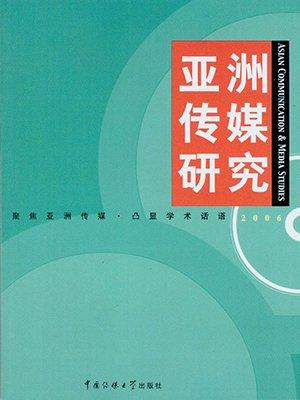 亚洲传媒研究 2006:汉、英