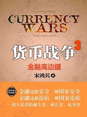 货币战争3:金融高边疆[精品]