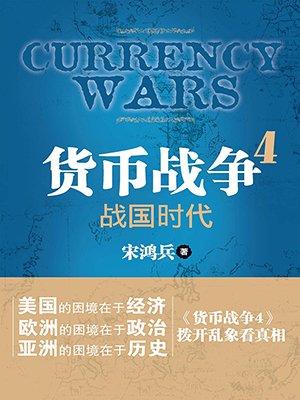 货币战争4战国时代