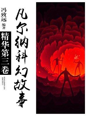 八十天环游地球:凡尔纳科幻故事第三卷