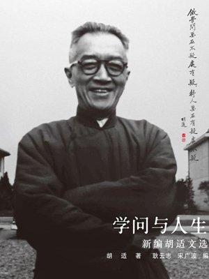 学问与人生:新编胡适文选(中文版)