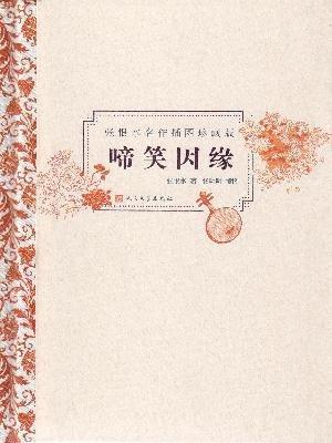 张恨水名作插图珍藏版:啼笑因缘