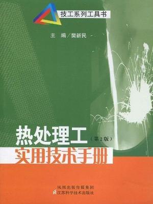 热处理工实用技术手册(第2版)