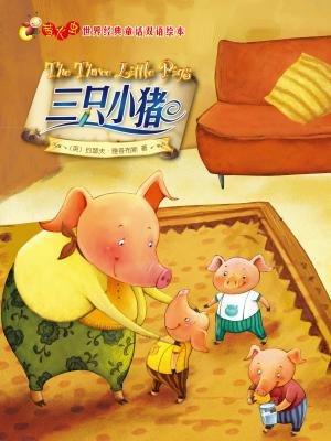 三只小猪(萤火虫·世界经典童话双语绘本)[精品]