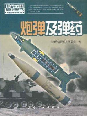 现代武器知识:炮弹及弹药[精品]