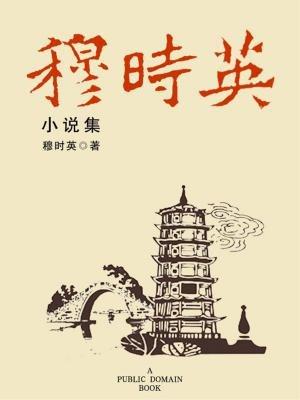 穆时英小说集·无注释版