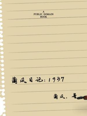 蒲风日记:1937·无注释版