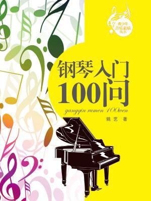钢琴入门100问