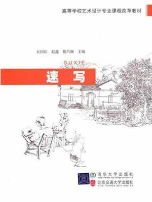 速写-衣国庆;蔡昌澜[精品]
