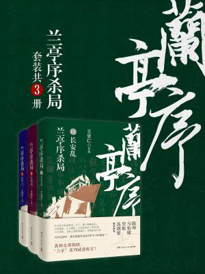 兰亭序杀局(套装共3册)[精品]