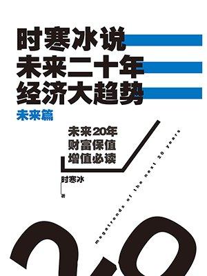 时寒冰说:未来二十年经济大趋势·未来篇