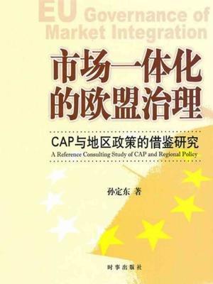 市场一体化的欧盟治理:CAP与地区政策的借鉴研究