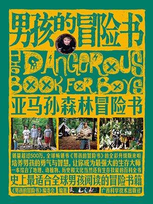 男孩的冒险书:亚马孙森林冒险书