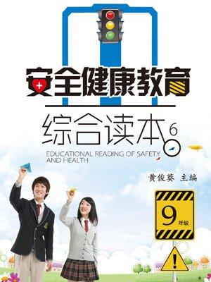 安全健康教育综合读本6