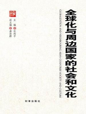 全球化与周边国家的社会和文化