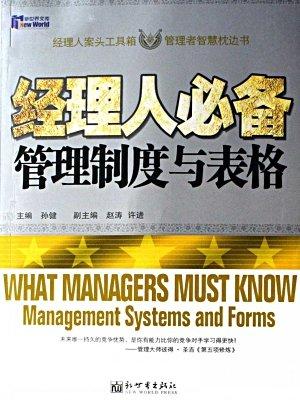 经理人必备管理制度与表格