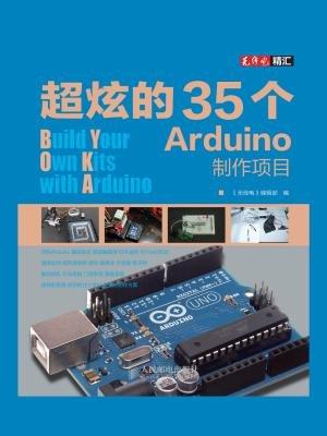 超炫的35个arduino制作项目-《无线电》编辑部-单片机