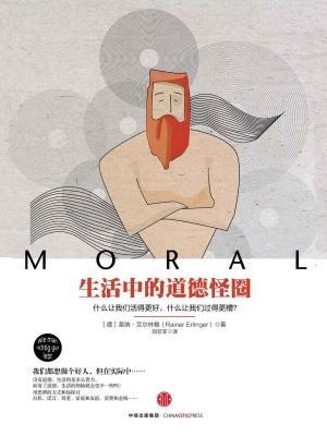 生活中的道德怪圈:什么让我们活得更好,什么让我们过得更糟