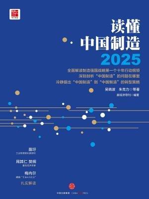 读懂中国制造2025[精品]