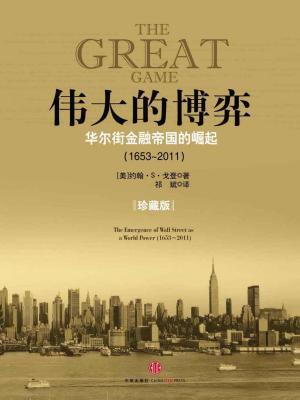 伟大的博弈:华尔街金融帝国的崛起(1653~2011)(珍藏版)[精品]