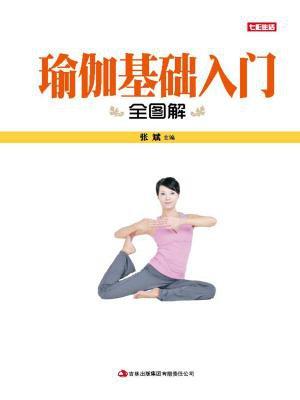 瑜伽基础入门全图解