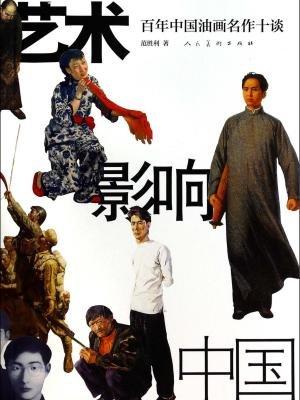 艺术影响中国——百年中国油画名作十谈