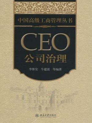 CEO公司治理 (中国高级工商管理丛书)