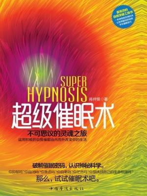 超级催眠术 : 不可思议的灵魂之旅