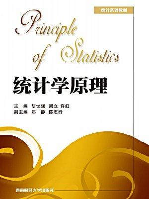 统计学原理-胡世强,周立,许虹主编;郑静,陈志行副主编