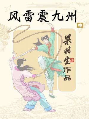 风雷震九州(中)