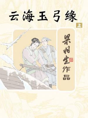 云海玉弓缘-梁羽生[精品]