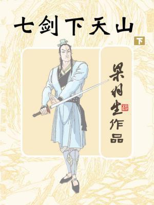 七剑下天山(下)