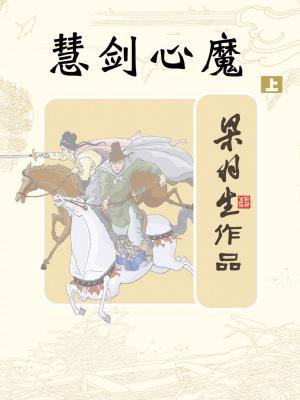 慧剑心魔(上)