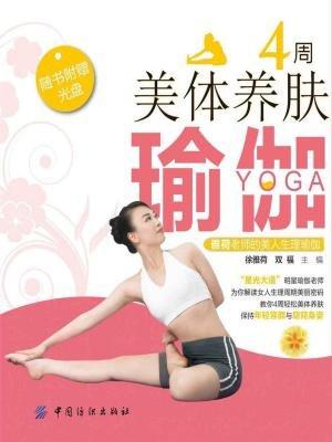 4周美体养肤瑜伽